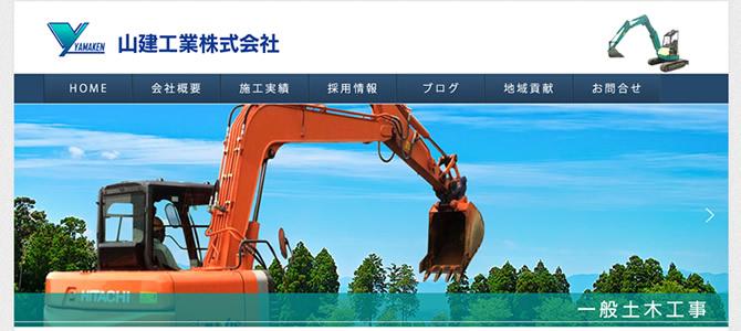 山建工業株式会社様