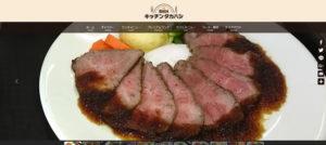 渋川市レストラン|イタリアン・フレンチ|コース・パーティ・ゴルフコンペ・貸し切り・ランチ