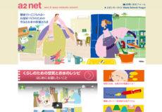 株式会社和田設備工業・a2net様
