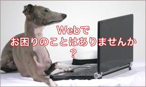 群馬県|ウェブの困りごと相談、ウェブの悩み相談
